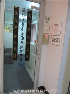 現代中醫診療中心