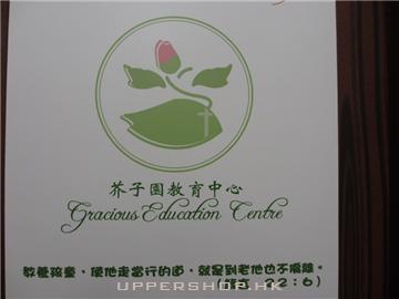 芥子園教育中心