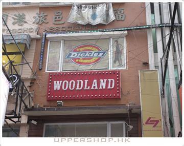 WOODLAND (已結業) 商舖圖片9