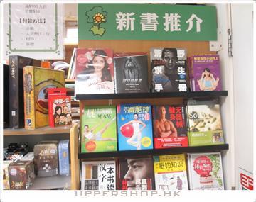 綠野仙蹤書店(已結業)