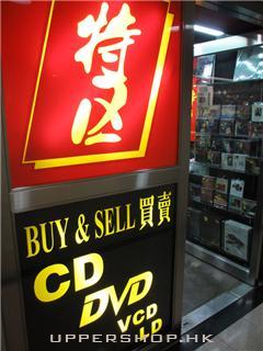 CD經濟特區