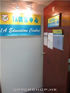 1A教育中心