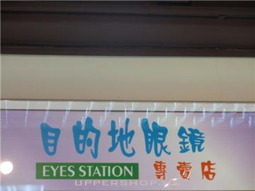目的地 眼鏡專賣店