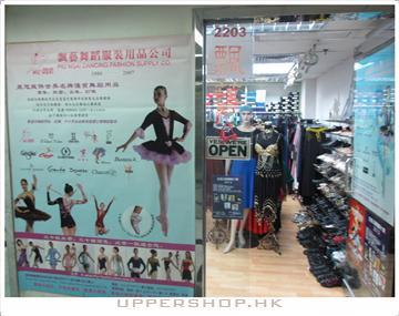 飄藝舞蹈服裝用品公司