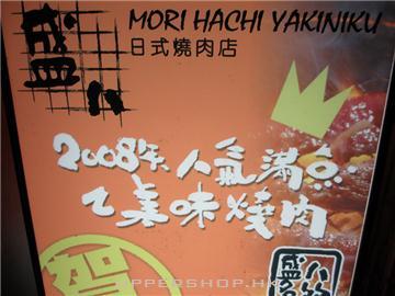 盛八日式燒肉店 (已結業)