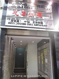 盛八日式燒肉店 (已結業) 商舖圖片8