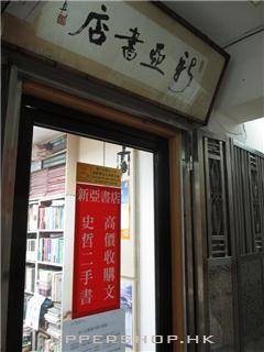新亞圖書中心