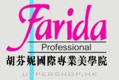 胡芬妮國際專業美學院
