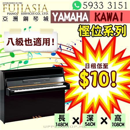 亞洲鋼琴城