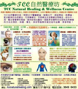 TCC 自然醫療坊