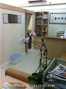 福照堂中醫藥艾灸診所
