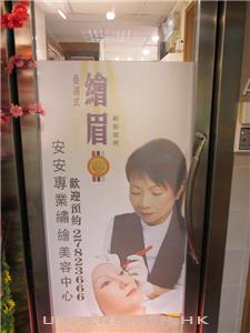 安安專業繡繪美容中心 商舖圖片3