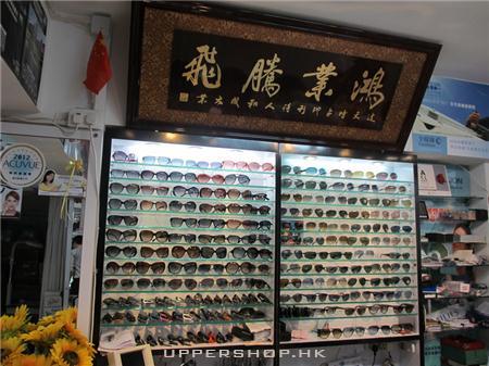 偉光眼鏡公司
