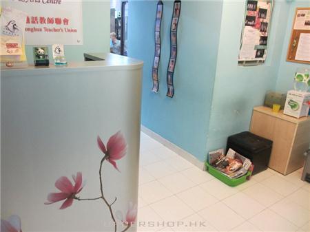 香港普通話教師聯會