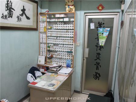 滿林針灸中醫診所 商舖圖片2