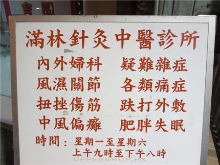 滿林針灸中醫診所 商舖圖片1