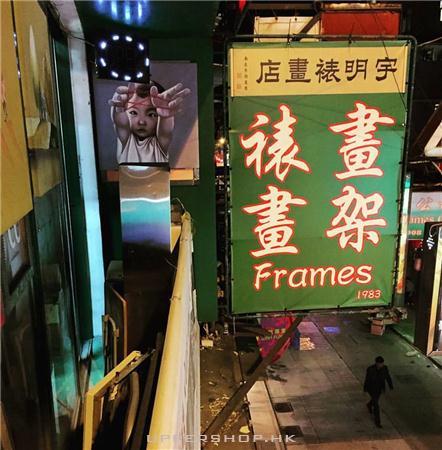 宇明玻璃畫架公司