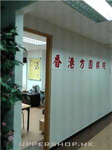 香港方圓棋院
