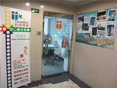 香港旅遊博視有限公司