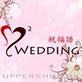 M2 Wedding 祝福語