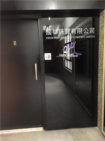 國華珠寶有限公司