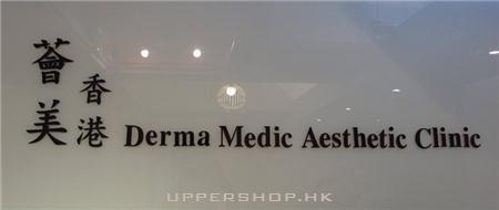 薈美(香港)醫學美容中心