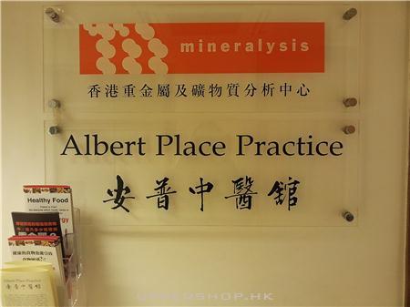 香港重金屬及礦物質分析中心 - 食物過敏測試及頭髮化驗的專家