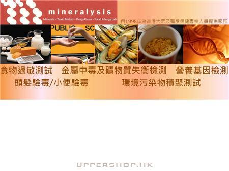 香港重金屬及礦物質分析中心 - 食物過敏測試及驗毒專家
