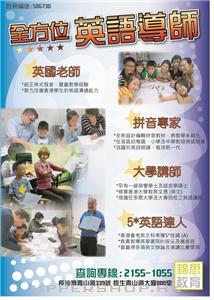 錦思教育課程策劃有限公司