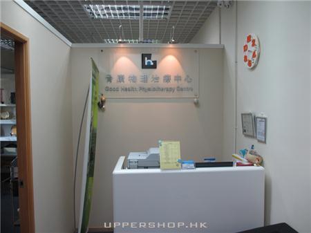 骨康物理治療中心