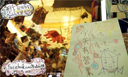 香港形下民族服裝飾品雜貨店 (實體店已結業) 商舖圖片3