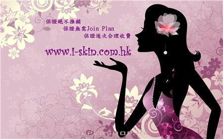 i-Skin Beauty