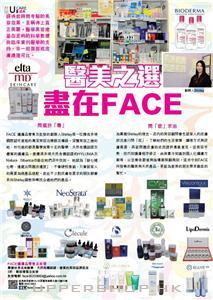 FACE 護膚品零售及批發 商舖圖片2