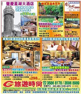 旅遊時尚(國際)有限公司