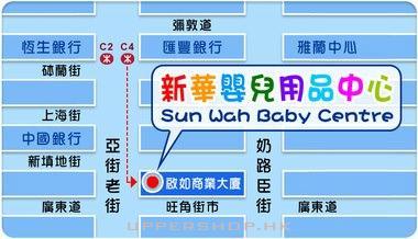 新華嬰兒用品中心
