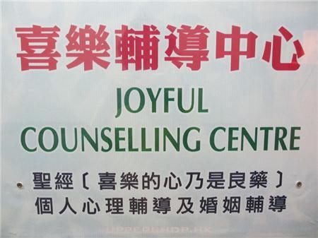 喜樂輔導及培訓中心