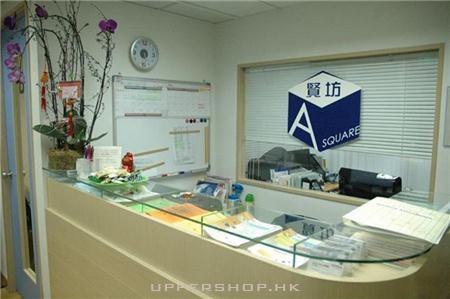 賢坊教育中心