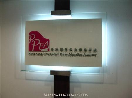 香港鋼琴教育專業學院(天后)