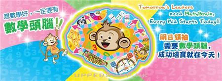 數猴皇醒目兒童教育中心