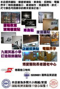 安樂Wall香港牆貼屋