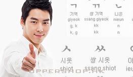 東亞韓國語學校