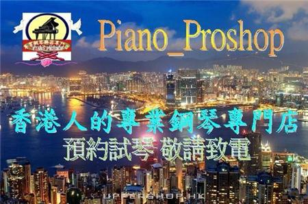 Piano_Proshop