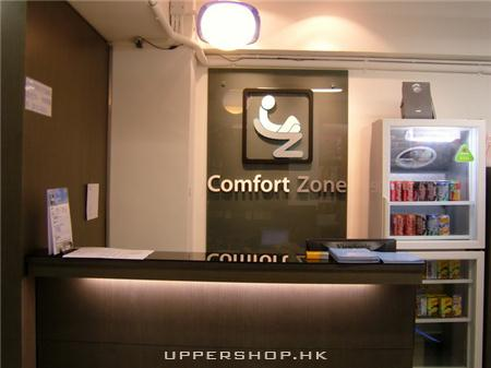 Comfort Zone包場派對