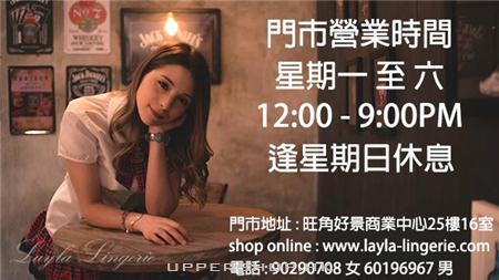 Layla Lingerie