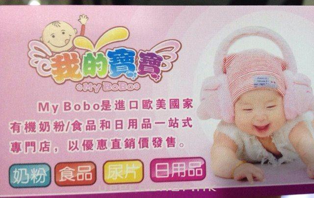 香港我的宝宝婴幼儿食品专卖店