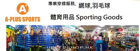 A-Plus Sports Tennis Badminton Pro Shop (銅鑼灣店)