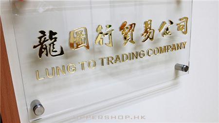 龍圖行(香港)公司