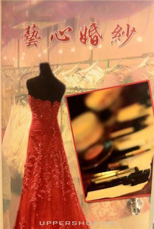 藝心婚紗 商舖圖片2