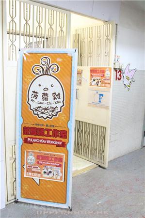 菠蘿雞工作室