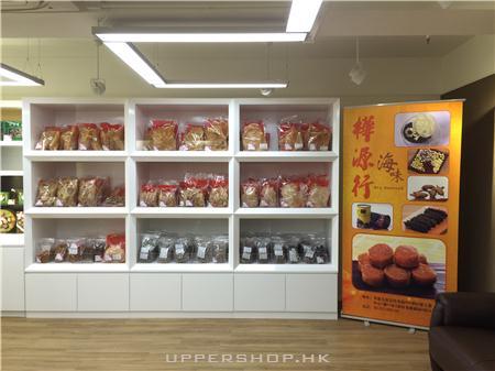 樺源行海味零售批發